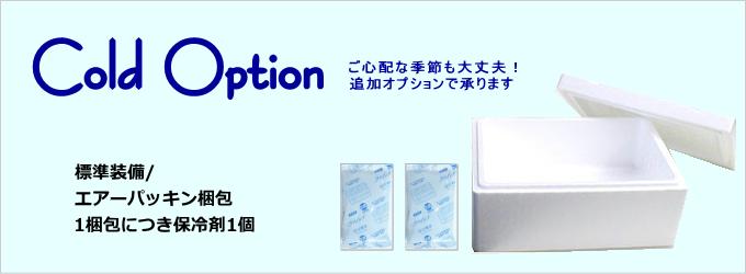 保冷剤・保冷ボックス