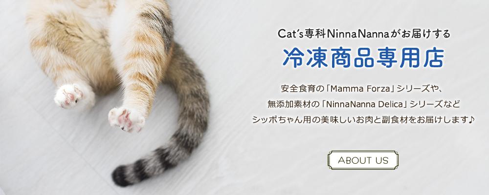 Cat's専科NinnaNannaがお届けする冷凍商品専門店