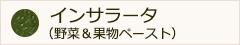 インサラータ(野菜&果物ペースト)